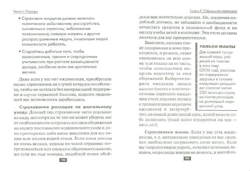 Иллюстрация 1 из 16 для 15 законов, по которым живут ваши деньги - Ларри Кениг | Лабиринт - книги. Источник: Лабиринт