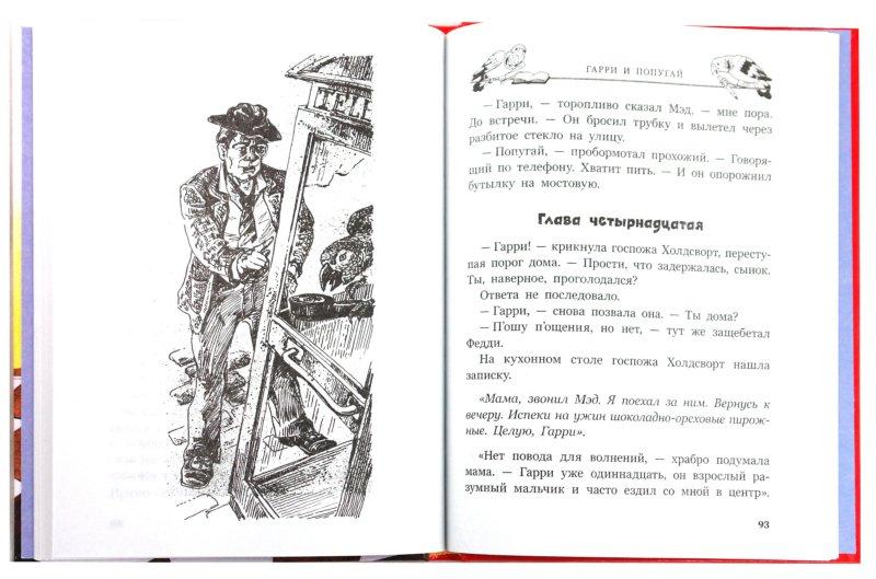 Иллюстрация 1 из 24 для Гарри и попугай - Дик Кинг-Смит | Лабиринт - книги. Источник: Лабиринт
