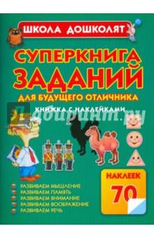 Жукова Олеся Станиславовна Суперкнига заданий для будущего отличника. Книжка с наклейками