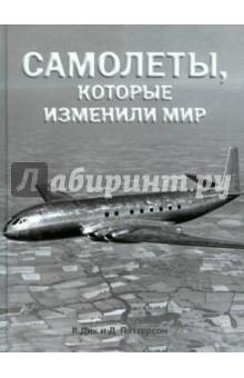 Дик Рон, Паттерсон Дэн Самолеты, которые изменили мир