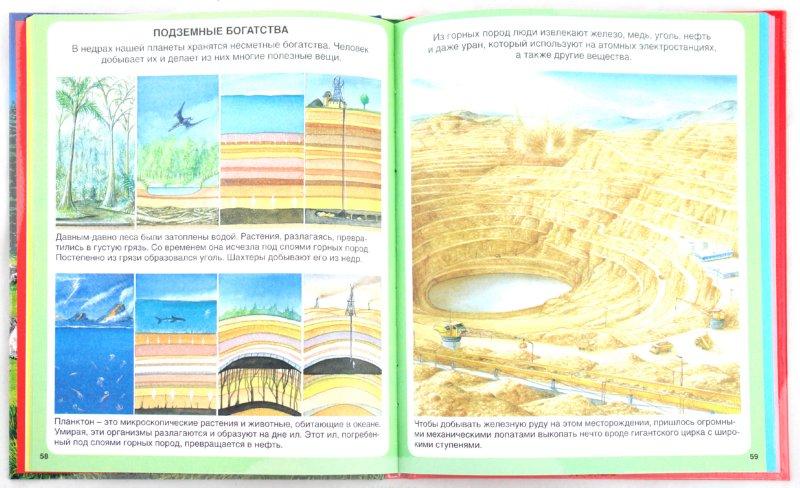 Иллюстрация 1 из 31 для Чудесная планета - Вандевеле, Бомон | Лабиринт - книги. Источник: Лабиринт