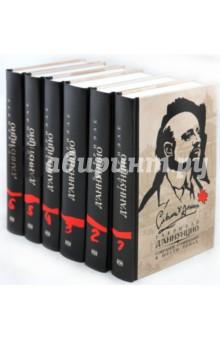 Д`Аннунцио Габриэле Собрание сочинений в 6 томах
