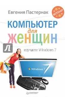 Пастернак Евгения Борисовна Компьютер для женщин. Изучаем Windows 7