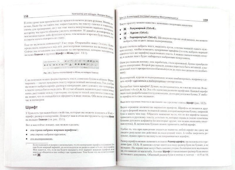 Иллюстрация 1 из 33 для Компьютер для женщин. Изучаем Windows 7 - Евгения Пастернак | Лабиринт - книги. Источник: Лабиринт