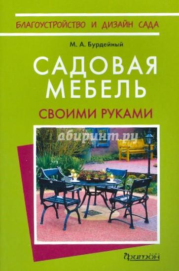 Книга мебель своими руками читать