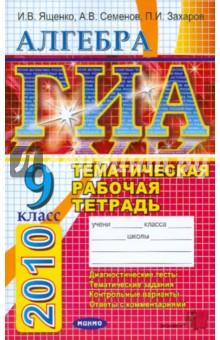 ГИА 2010 Алгебра 9 класс: Тематическая рабочая тетрадь для подготовки к экзамену (в новой форме)
