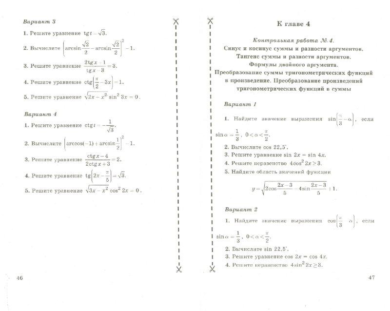 Готовые Домашние Задания по Алгебре 8 Класс Мордкович Александрова - картинка 1
