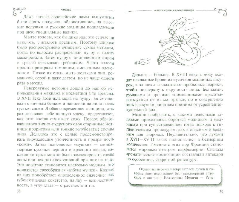 Иллюстрация 1 из 2 для Апчхи... На здоровье! Чиханье, икота, зевота - Лариса Черемухина | Лабиринт - книги. Источник: Лабиринт