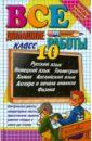 Ивашова О. Д., Воронцова Е. М., Максимова В. В. Все домашние работы за 10 класс