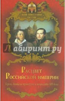 Балязин Вольдемар Николаевич Расцвет Российской империи