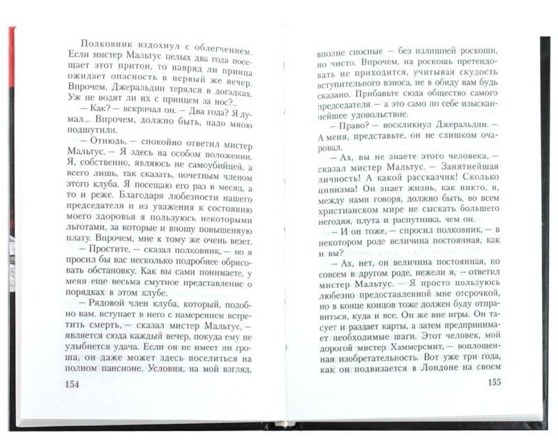 Иллюстрация 1 из 16 для Странная история доктора Джекила и мистера Хайда - Роберт Стивенсон | Лабиринт - книги. Источник: Лабиринт