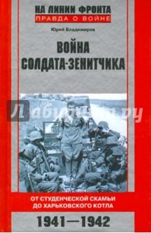Владимиров Юрий Владимиров Война солдата-зенитчика: от студенческой скамьи до Харьковского котла. 1941-1942
