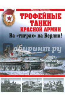 Коломиец Максим Викторович Трофейные танки Красной Армии