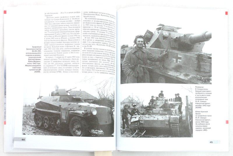 Иллюстрация 1 из 41 для Трофейные танки Красной Армии - Максим Коломиец | Лабиринт - книги. Источник: Лабиринт