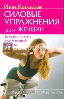 15 минут в день для стройной фигуры: советы фитнес-эксперта картинки