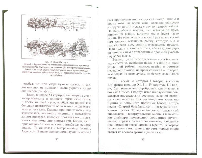 Иллюстрация 1 из 36 для Снайперы Первой Мировой - Х. Хескет-Притчард | Лабиринт - книги. Источник: Лабиринт