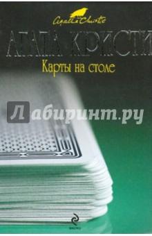 Кристи Агата Карты на столе