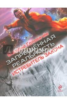 Головачев Василий Васильевич Истребитель закона