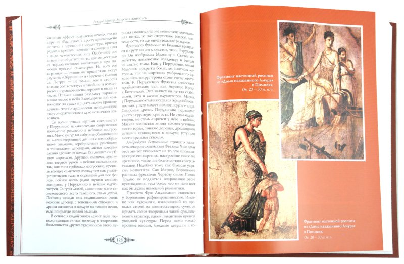 Иллюстрация 1 из 16 для Мировая живопись. Шедевры. Жанры. Направления - Рихард Мутер | Лабиринт - книги. Источник: Лабиринт