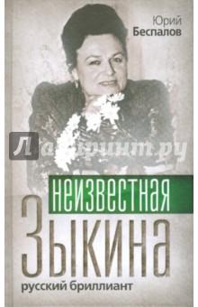 Неизвестная Зыкина. Русский бриллиант