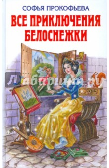 Прокофьева Софья Леонидовна Все приключения Белоснежки