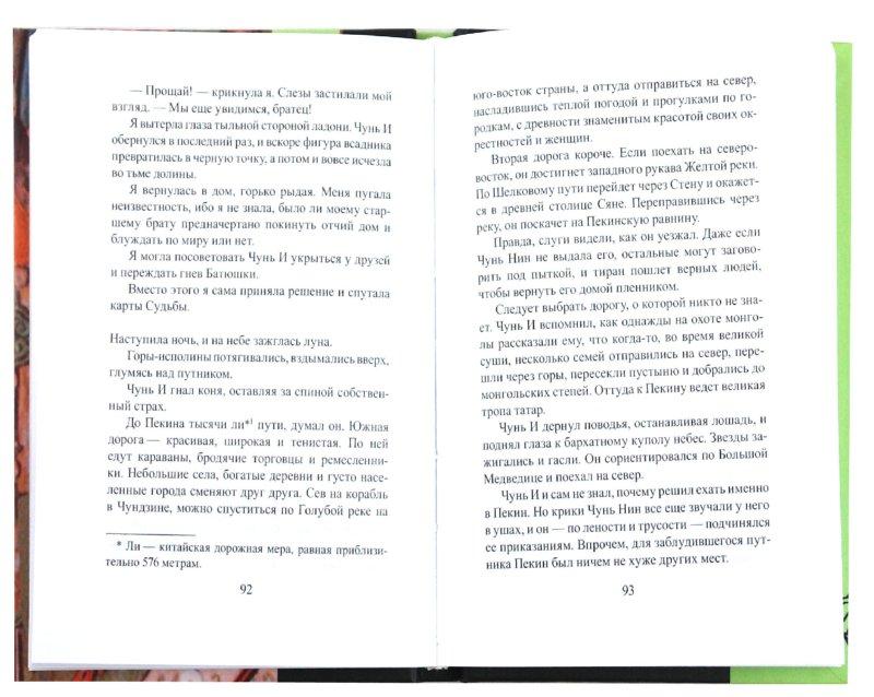 Иллюстрация 1 из 12 для Четыре жизни ивы - Са Шань   Лабиринт - книги. Источник: Лабиринт