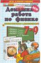 Физика. 7-9 классы. Домашняя работа к учебникам А. В. Перышкина