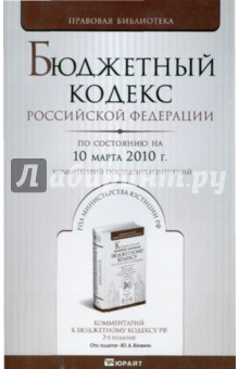 Бюджетный кодекс Российской Федерации (по состоянию на 10 марта 2010 г.)