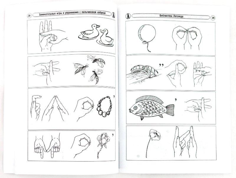 Иллюстрация 1 из 4 для Занимательные игры и упражнения с пальчиковой азбукой - Елена Рыжанкова | Лабиринт - книги. Источник: Лабиринт