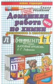 Домашняя работа по химии за 11 класс к учебнику О.С. Габриеляна Химия. 11 класс. Базовый уровень
