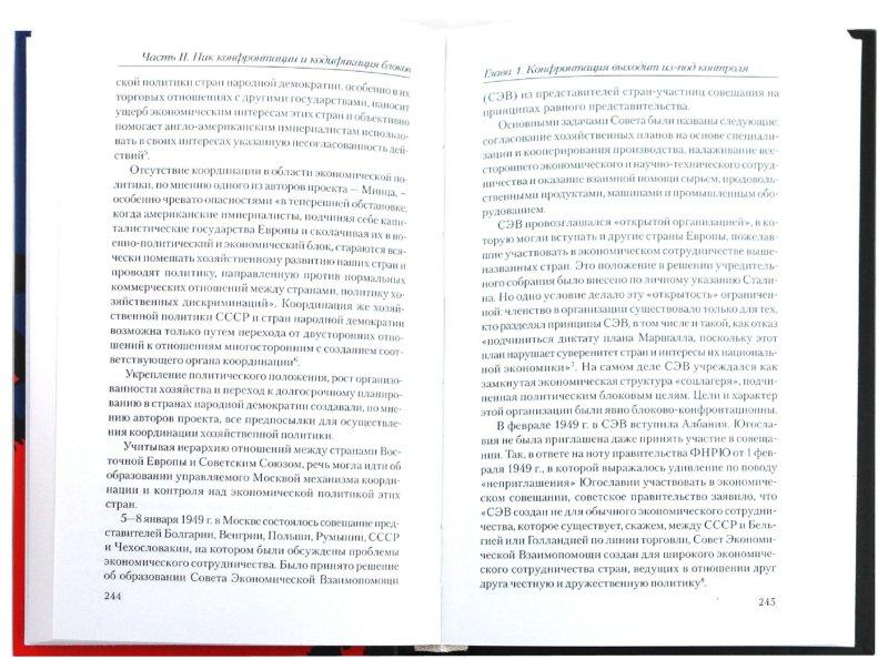 Иллюстрация 1 из 7 для СССР и формирование военно-блокового противостояния в Европе (1945-1955 гг.) - Нина Быстрова | Лабиринт - книги. Источник: Лабиринт