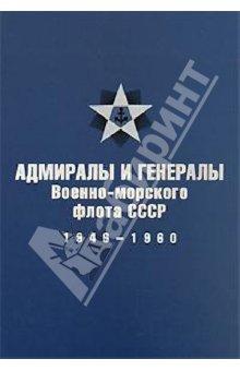 Адмиралы и генералы Военно-морского флота СССР: 1946-1960
