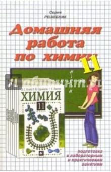 Домашния работа по химии к учебнику Л.С. Гузей и др. Химия. 11 класс