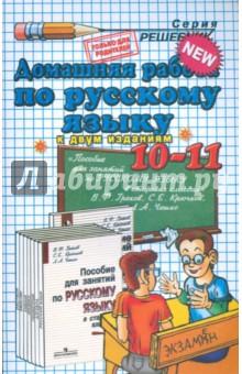 Домашняя работа по русскому языку для 10-11 классов к учебникам В.Ф. Грекова и др