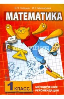 """Методические рекомендации по работе с комплектом учебников """"Математика. 1 класс"""""""