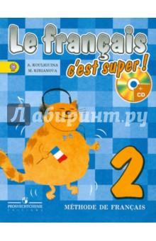 Французский язык. 2 класс. Учебник (+CDmp3). ФГОС