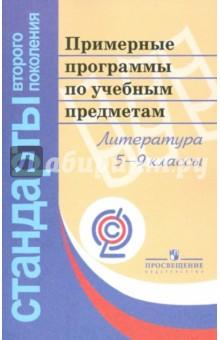 Примерные программы по учебным предметам. Литература. 5-9 классы