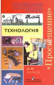 Технология. Программы общеобразовательных учреждений. 5-11 классы