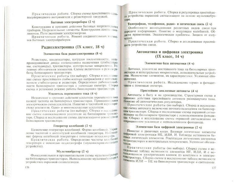 Скачать English Reader 6 Лариса Давыденко ГДЗ