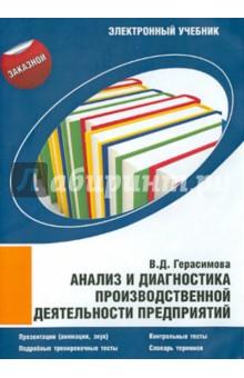Анализ и диагностика производственной деятельности предприятий (теория, методика, ситуация) (CDpc)