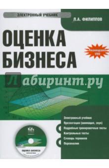 Филиппов Л. А. Оценка бизнеса (CDpc)