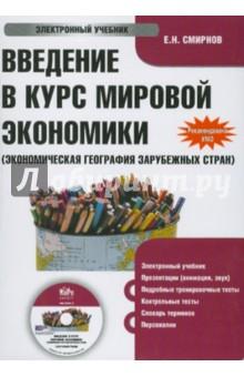 Введение в курс мировой экономики (CDpc)