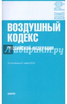Воздушный кодекс РФ на 01.03.10