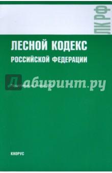 Лесной кодекс Российской Федерации на 01.03.10