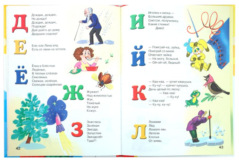 Иллюстрация 1 из 43 для Стихи - Елена Благинина | Лабиринт - книги. Источник: Лабиринт