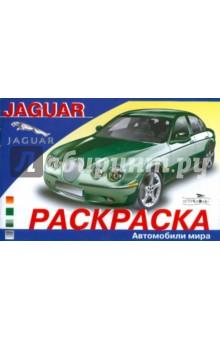 Автомобили мира: JAGUAR