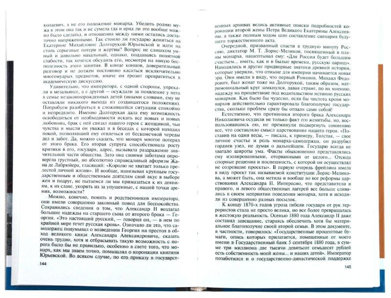 Иллюстрация 1 из 8 для Александр II, или История трех одиночеств - Леонид Ляшенко | Лабиринт - книги. Источник: Лабиринт