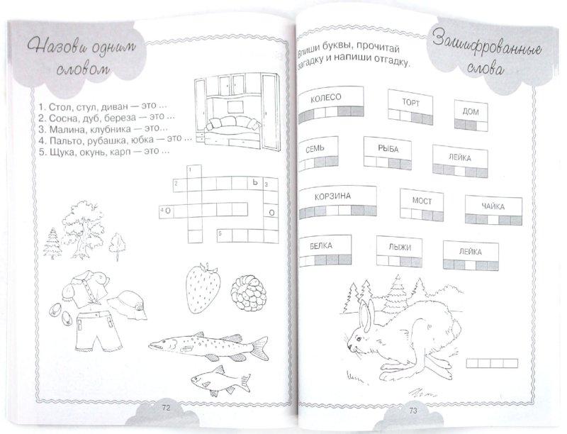 Иллюстрация 1 из 4 для Читаем сами. Пособие для детей 6-8 лет - Екатерина Голицына | Лабиринт - книги. Источник: Лабиринт