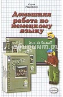 Домашняя работа по немецкому языку (5 класс) к учебнику Schritte-1 И.Л. Бим