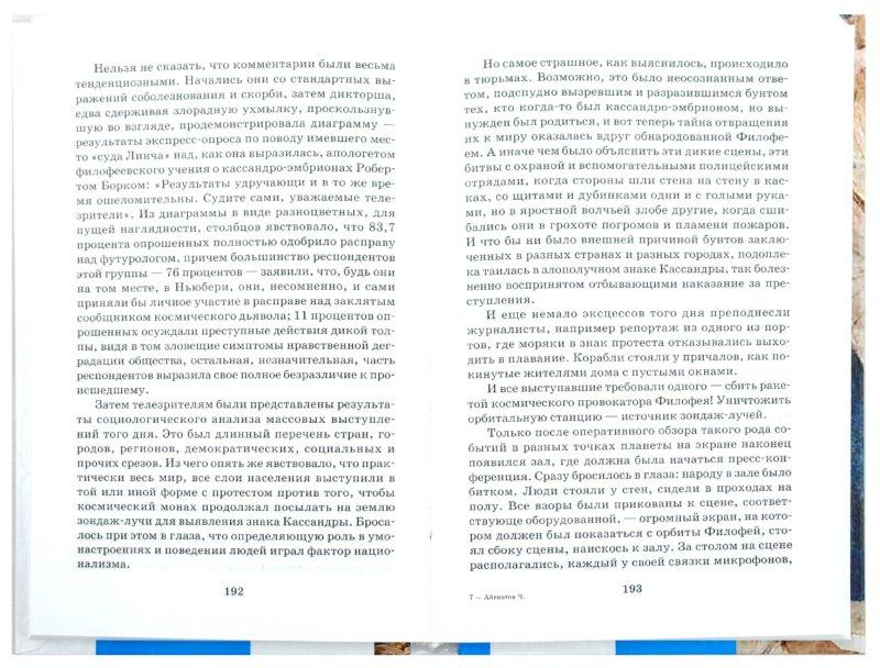 Иллюстрация 1 из 13 для Тавро Кассандры. Пегий пес, бегущий краем моря - Чингиз Айтматов | Лабиринт - книги. Источник: Лабиринт
